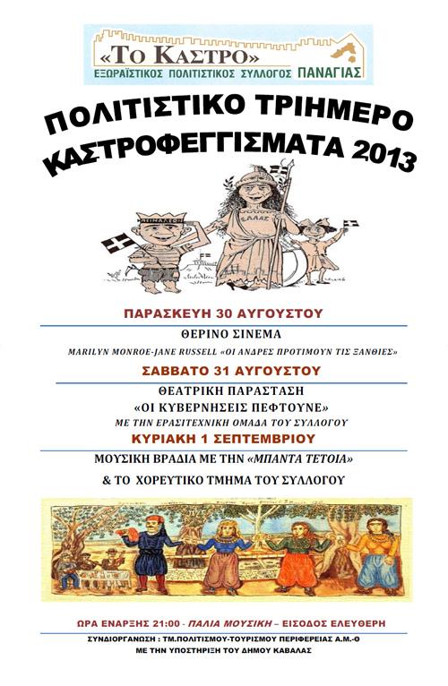 kastrofeggismata_2013