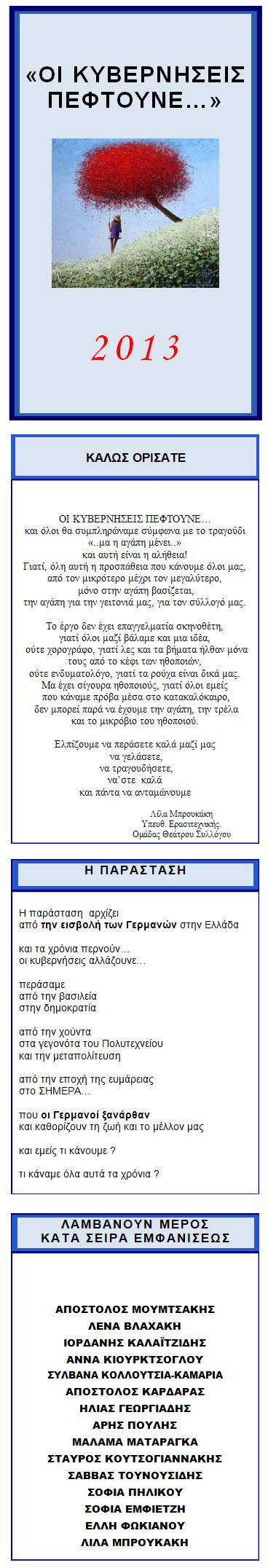 2013_oi_kyverniseis