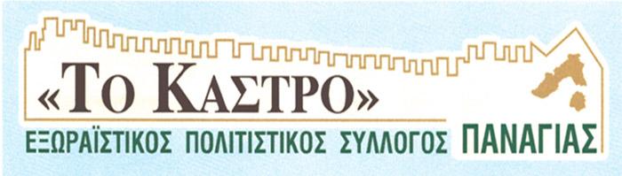logo_kastro
